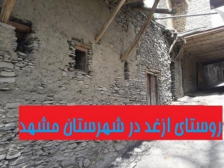 پروژه مطالعاتی روستای ازغد در دهستان طرقبه از توابع شهرستان مشهد