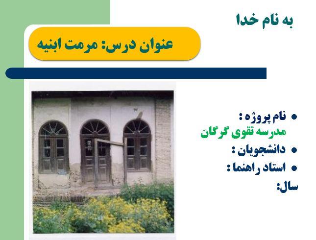 پاورپوینت مرمت بنای تاریخی مدرسه تقوی گرگان