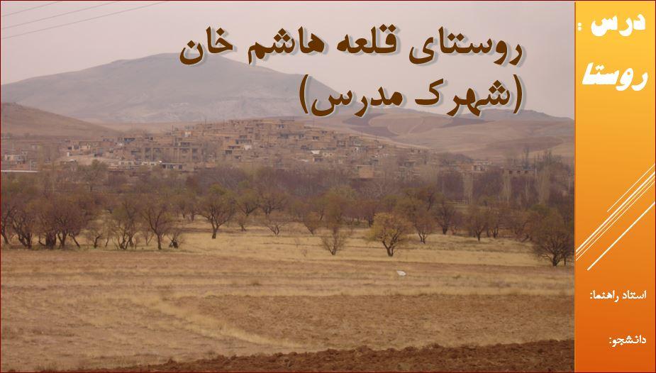 پاورپوینت روستای قلعه هاشم خان (از توابع بوئین زهرا-شهرستان شال وشهرستان قزوین)