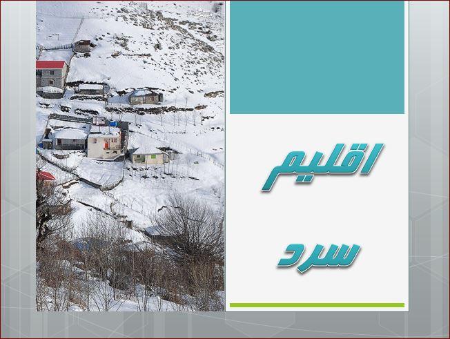 پاورپوینت تحلیل و بررسی اقلیم سرد کوهستانی