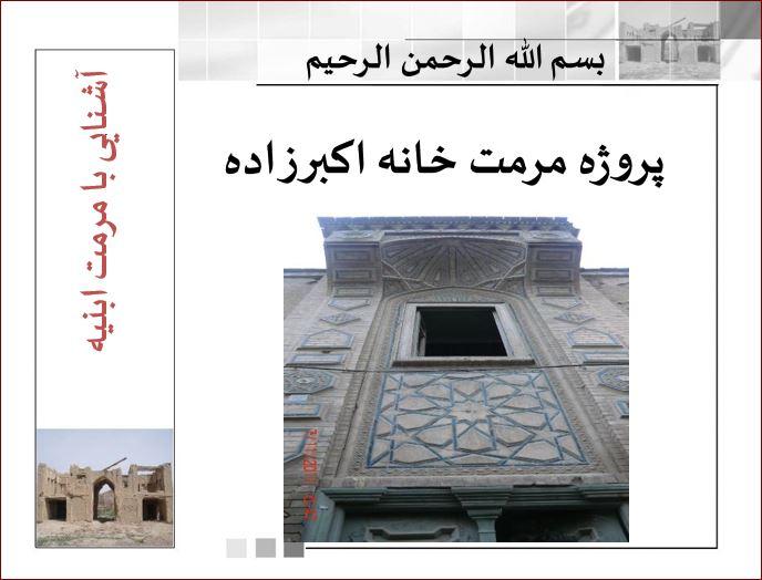 پروژه پاورپوینت مرمت خانه اکبرزاده در خراسان رضوی و متعلق به دوره قاجار