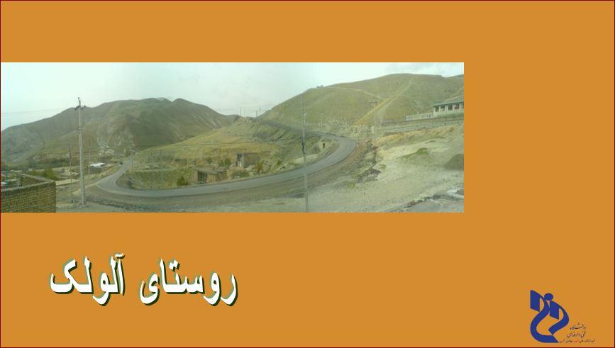 پروژه پاورپوینت روستای آلولک در استان قزوین