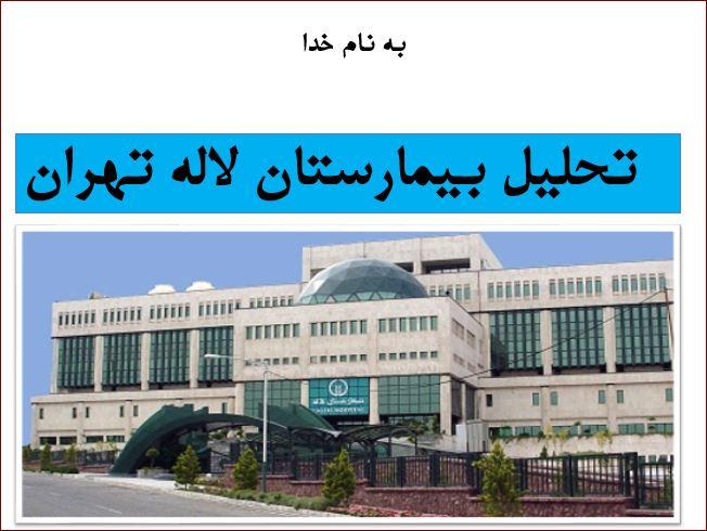 پروژه پاورپوینت تحلیل بیمارستان لاله تهران