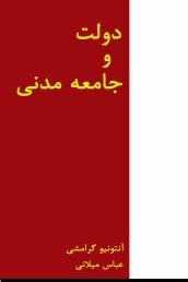 دولت وجامعه مدني