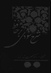 شرح سودي بر حافظ جلد 4
