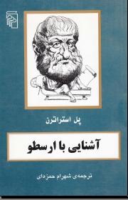 آشنايي با ارسطو،پل استراترن