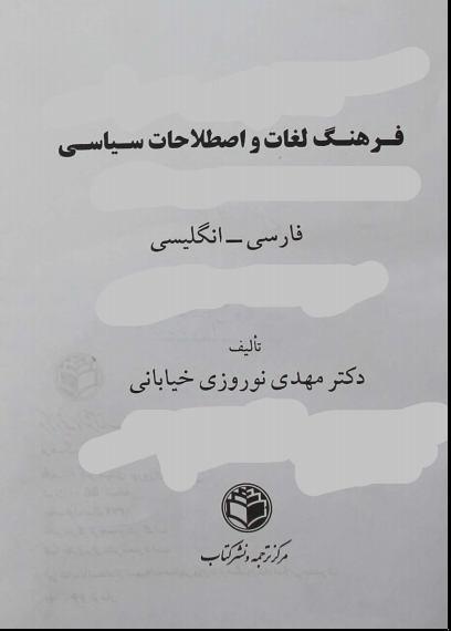 فرهنگ جامع لغات و اصطلاحات سیاسی فارسی- انگلیسی