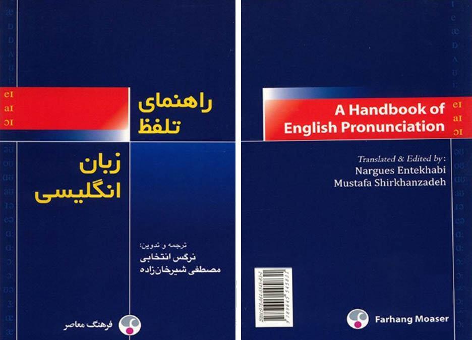 راهنمای تلفظ زبان انگلیسی