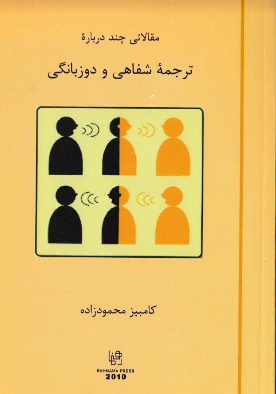 مقالاتي چند درباره  ترجمه شفاهي و دو زبانگي