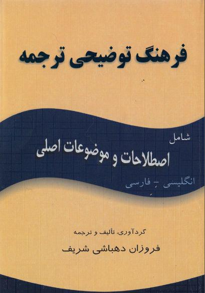 فرهنگ توضیحی ترجمه