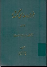 هزاره های گمشده (جلد اول)، زرتشت، اهورامزدا، اوستا