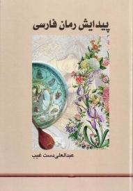 پيدايش رمان فارسی