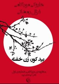 درخت بید کور و دختر خفته : مجموعه داستان