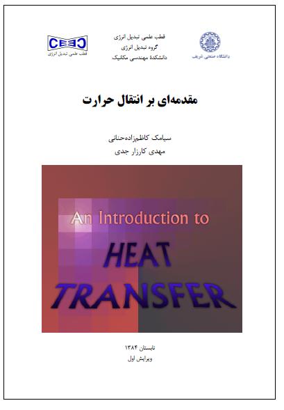 انتقال حرارت دانشگاه شریف