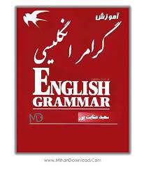 گرامر اموزش زبان انگلیسی