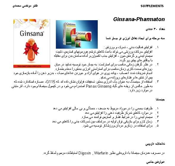 مکمل های ایرانی و دارویی