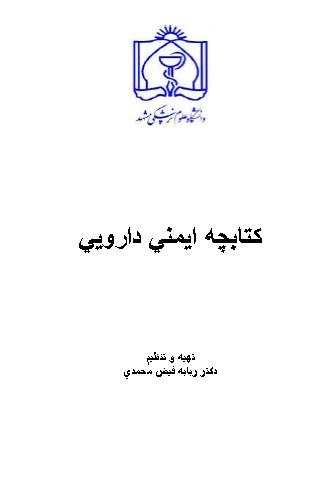 كتابچه ايمني دارويي تهيه و تنظيم دكتر ربابه فيض محمدي