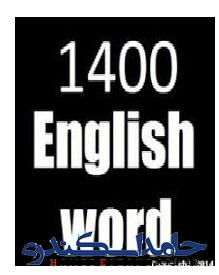 مجموعه 1400 لغت انگلیسی