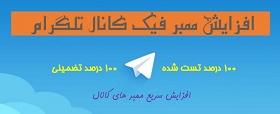 ساخت ممبر فیک برای تلگرام همراه تی دیتا اماده