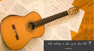 پکیج فیلم آموزش گیتار به همراه نرم افزار