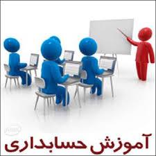 آموزش حسابداری مقدماتی تا پیشرفته