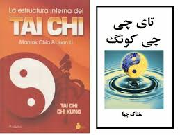 کتاب جوهره تای چی