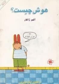 """کتاب صوتی """" هوش چیست؟"""""""
