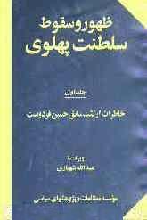 کتاب صوتی ظهور و سقوط سلطنت پهلوی