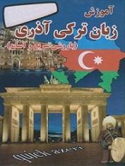 آموزش سریع و ساده گرامر زبان ترکی آذربایجانی + pdf و نرم افزار اندرویدی