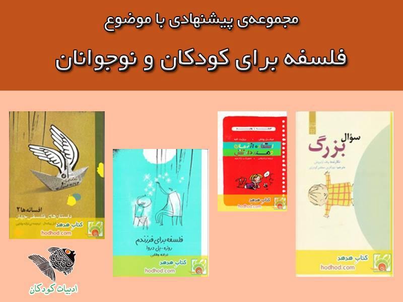 80 جلد کتاب داستان کودکان و نوجوان فرما pdf