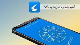 آنتی ویروس اندروید AVL بهترین برنامه ضد ویروس