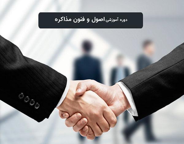 فایل صوتی مهارت های برقراری ارتباط و آشنایی با تکنیک های برقراری ارتباط و اصول و فنون مذاکره