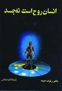 کتاب صوتی انسان روح است نه جسد جلد اول و دوم + pdf