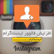 افزایش فالوور تضمینی اینستاگرام فالوورهای ایرانی واقعی فعال هدفمند خرید 1000 فالوور اینستاگرام
