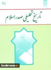 سؤالات تستي کتاب تاريخ تحليلي صدر اسلام (پودمان دروس عمومی)
