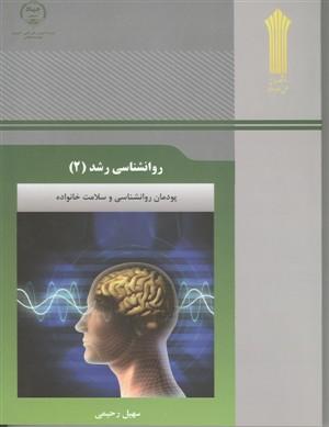 سوالات تستي کتاب روانشناسي رشد 2 (پودمان روانشناسي و سلامت خانواده)