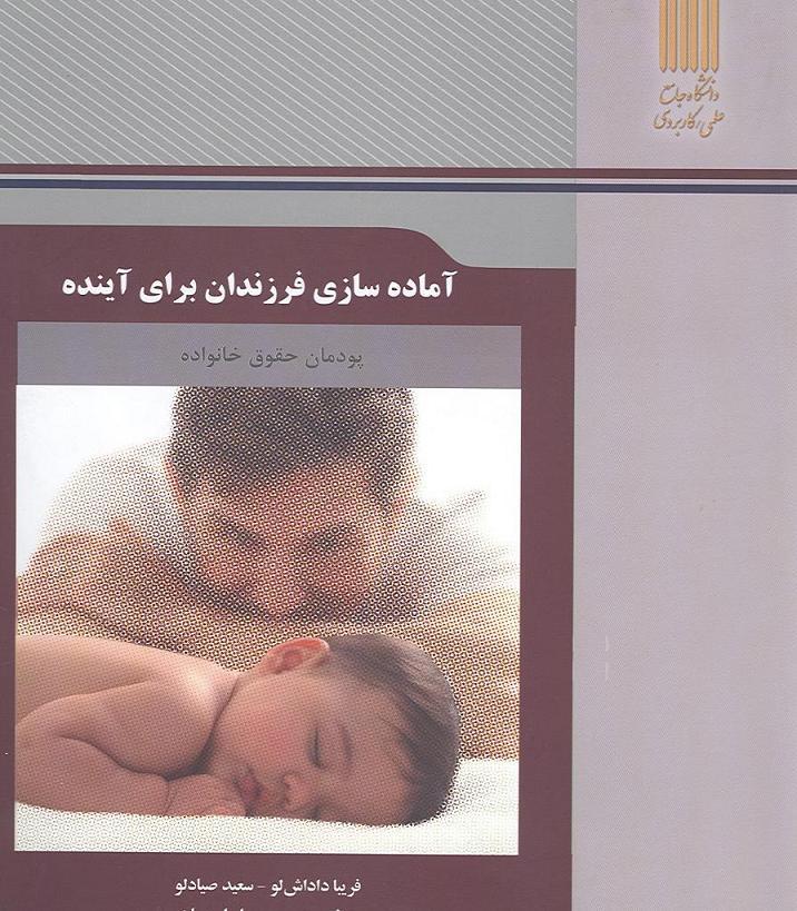 سوالات تستي كتاب آماده سازي فرزندان براي آينده (پودمان حقوق خانواده)