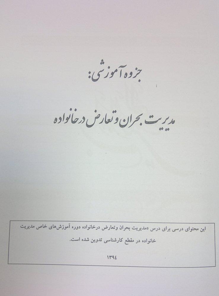 سوالات تستي جزوه مديريت بحران و تعارض در خانواده (پودمان همسرداري)
