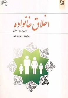 سوالات تستي كتاب اخلاق خانواده ( درس جمعيت و تنظيم خانواده )