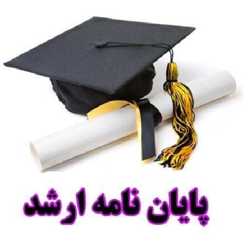 بررسی تطبیقی موضوع محیط زیست در کتابهای علوم تجربی و علوم اجتماعی پایه ششم دبستان در کشور های ایران و عراق