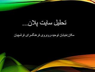 پاورپوینت تحلیل سایت در اصفهان