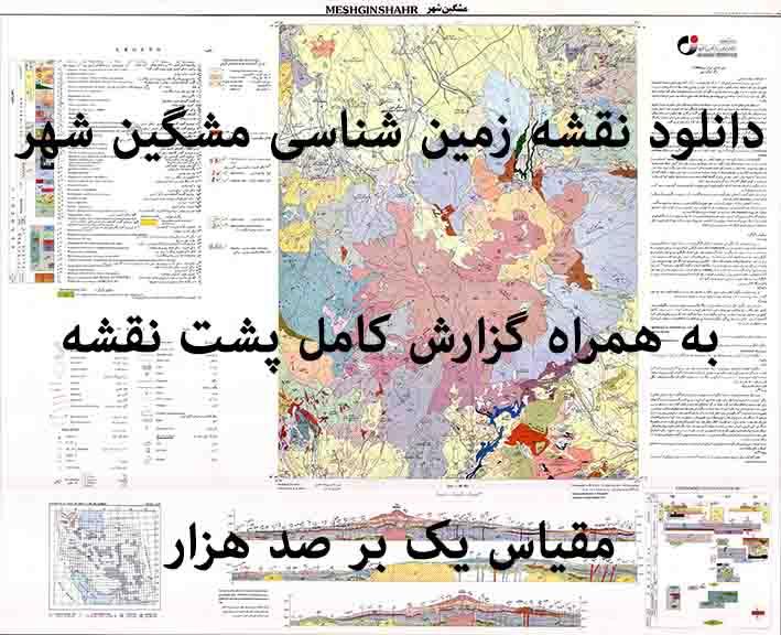 دانلود نقشه توپوگرافی و نقشه زمینشناسی مشگین شهر به همراه گزارش کامل پشت نقشه (مقیاس: 1:100000)