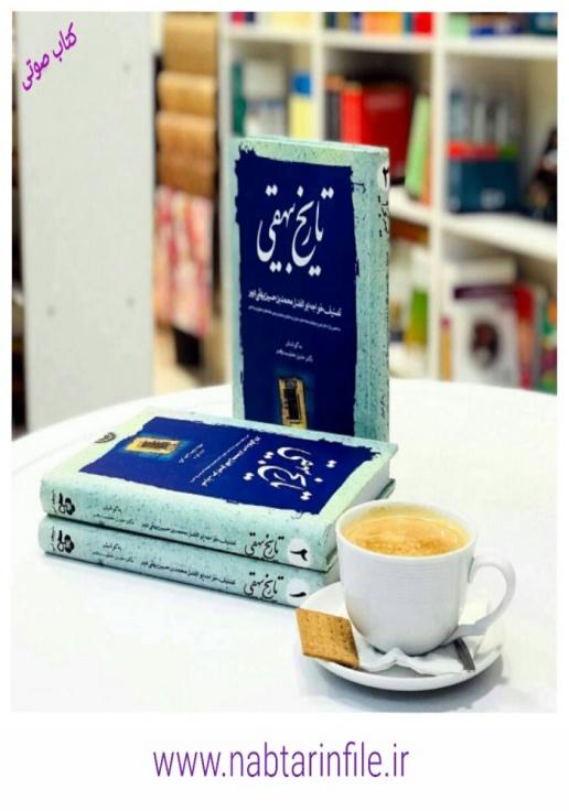دانلود کتاب صوتی از چنین حکایتها: گزیده تاریخ بیهقی اثر ابوالفضل محمد بن حسین بیهقی