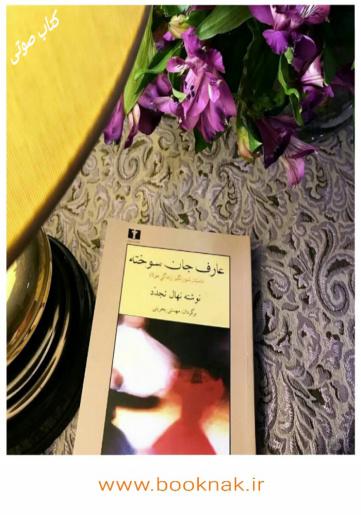 دانلود کتاب صوتی عارف جان سوخته (داستان شورانگیز زندگی مولانا) اثر نهال تجدد