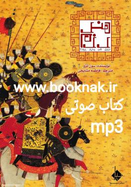 دانلود کتاب صوتی هنر رزم اثر سون تزو