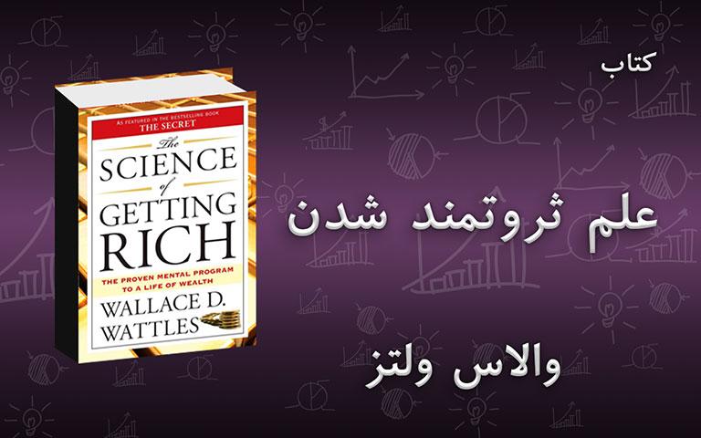 علم ثروتمند شدن یا موفقیت مالی از طریق تفکر خلاق