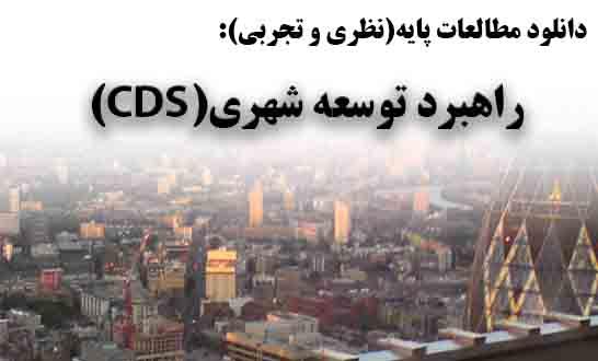 دانلود گزارش مطالعات پایه(نظری و تجری) راهبرد توسعه شهری(CDS)