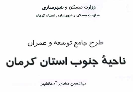 دانلود طرح جامع توسعه و عمران ناحیه جنوب استان کرمان