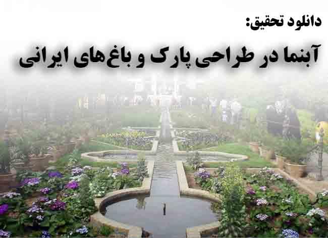 دانلود تحقیق آبنما در طراحي پارك و باغهاي ايراني