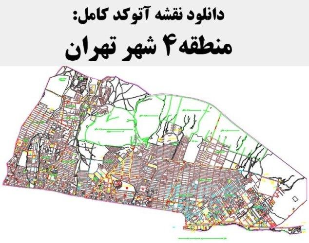 دانلود نقشه اتوکد منطقه 4 شهر تهران